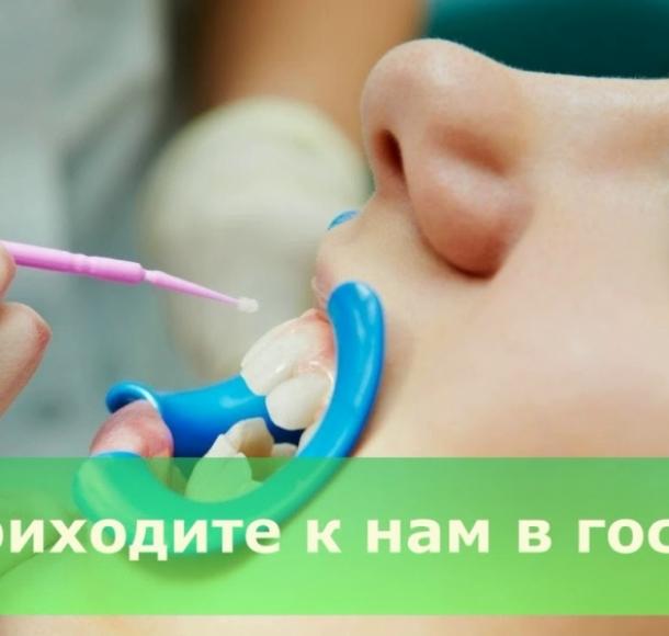 Фторирование зубов. Стоматология Максима Шубных